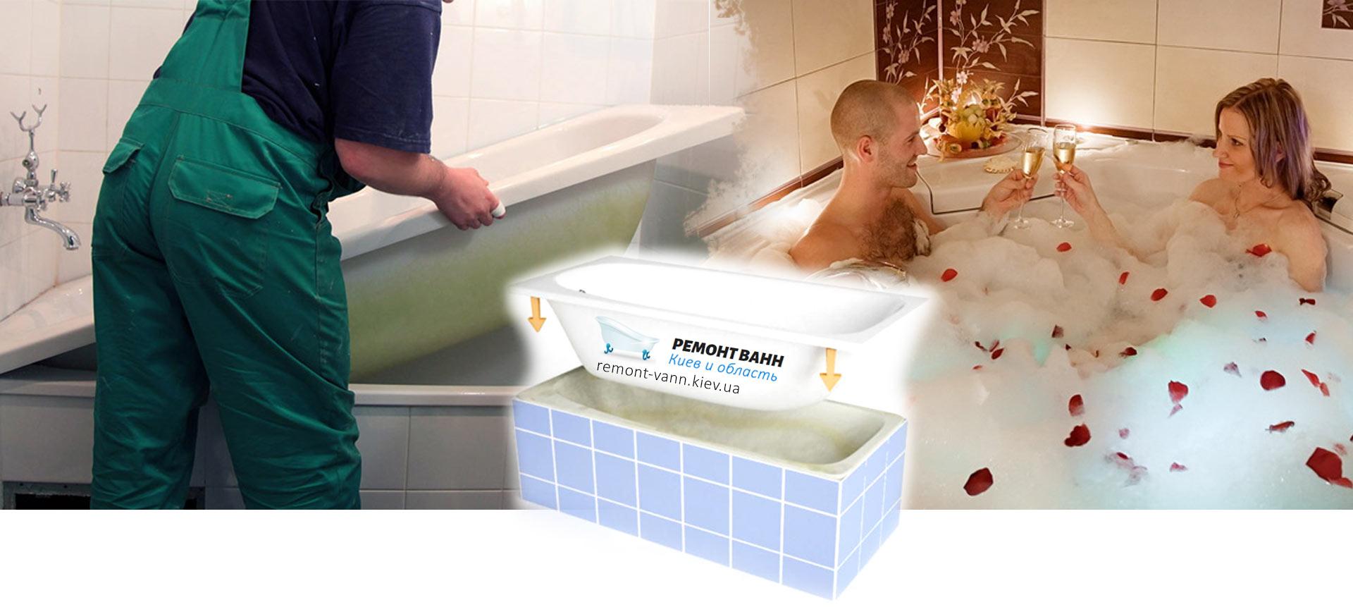 Акриловая вставка или ванна в вану