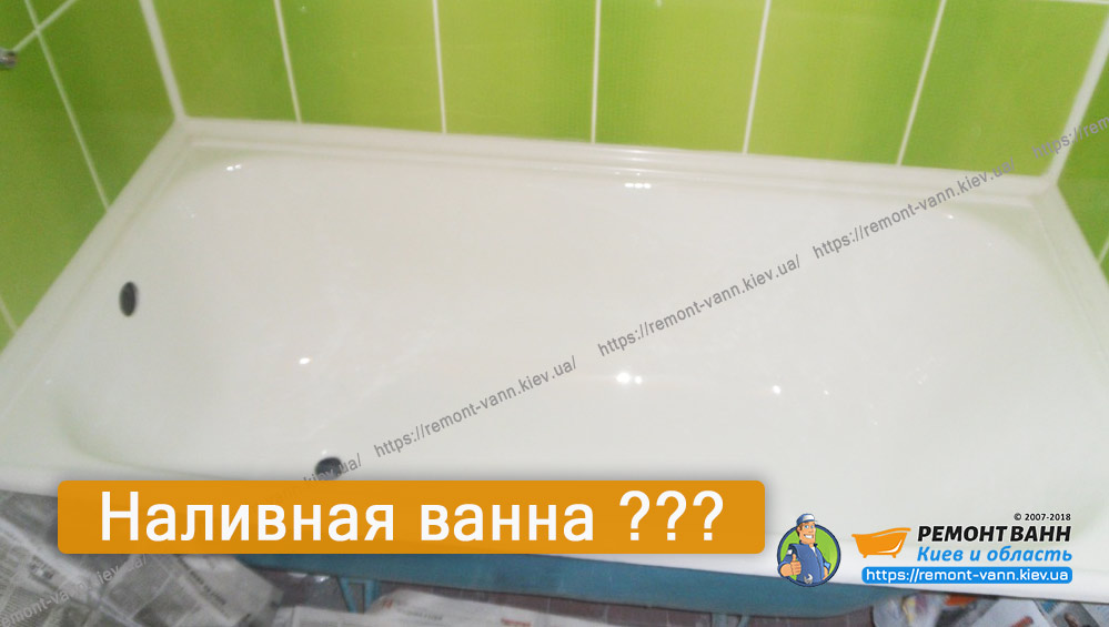 Что такое наливаня ванна?