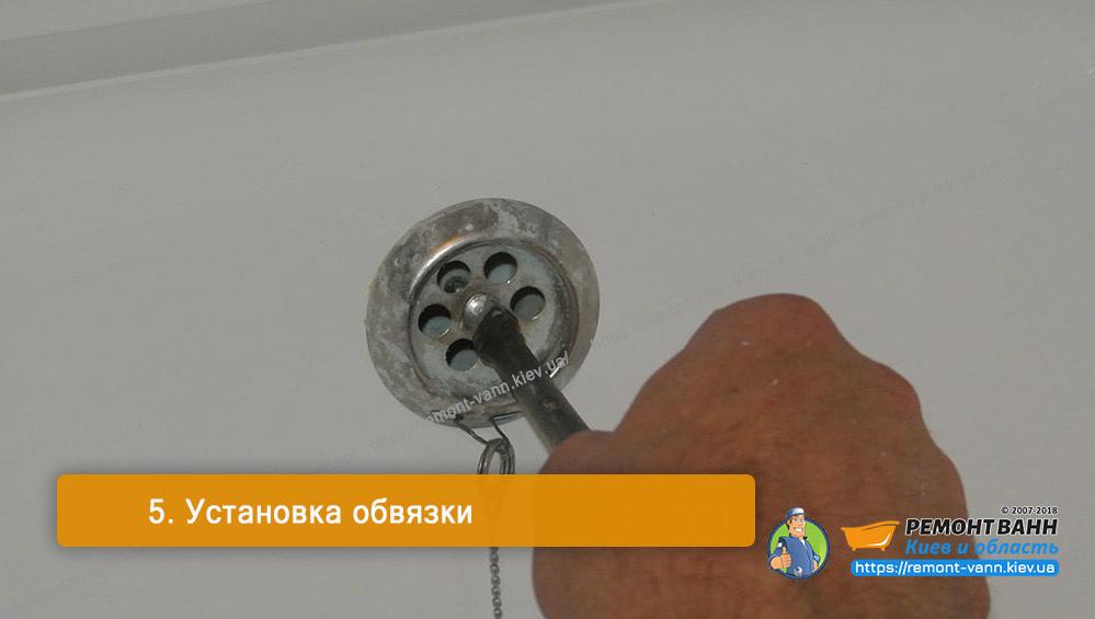 Установка обвязки ванны