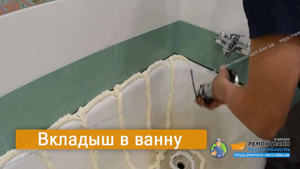 Нанесение пенны на ванну