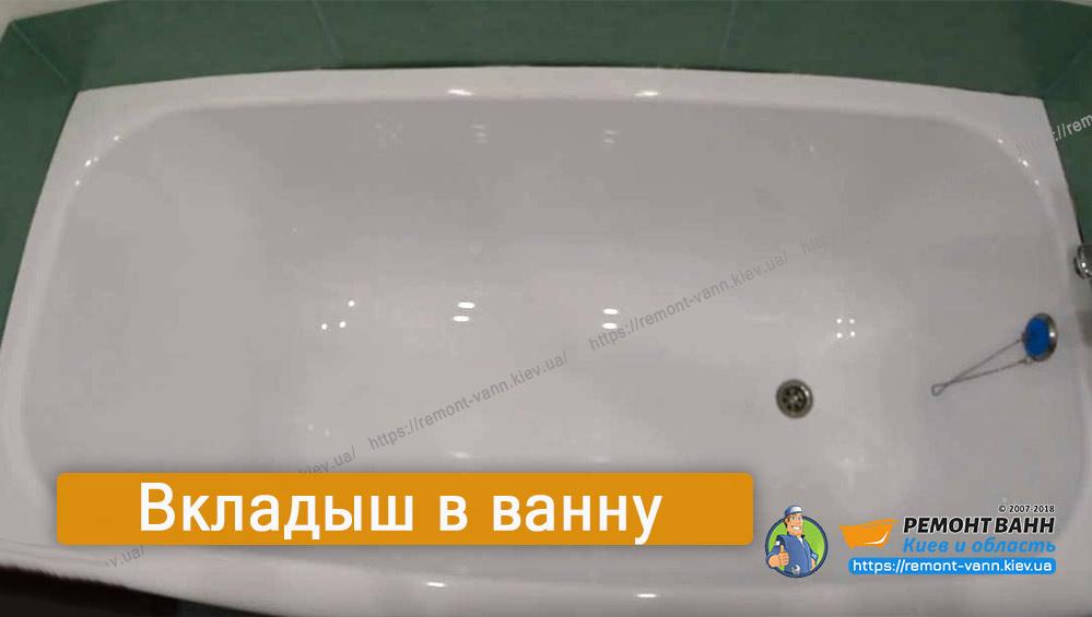 Установленый вкладыш в ванне