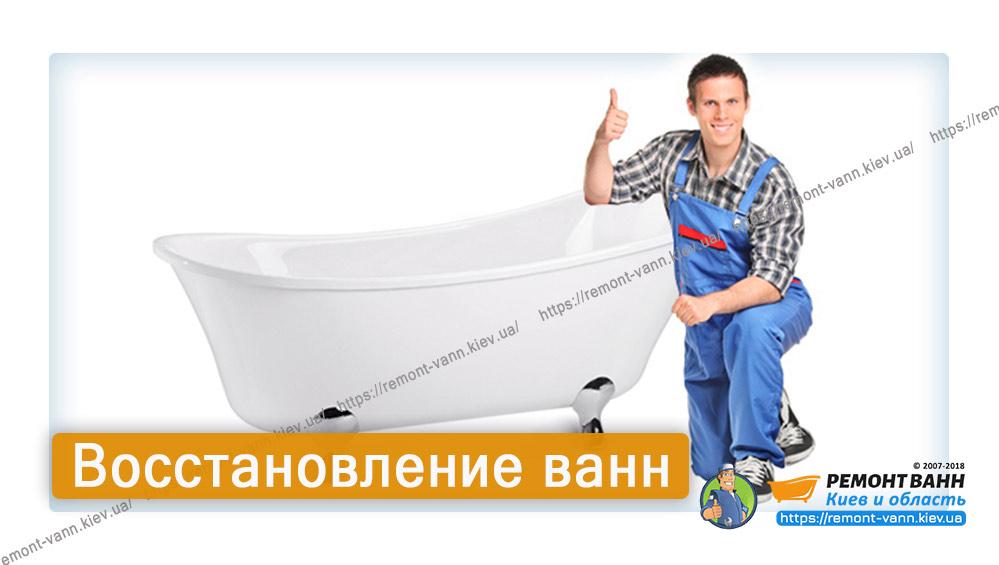 Восстановление ванн Киев